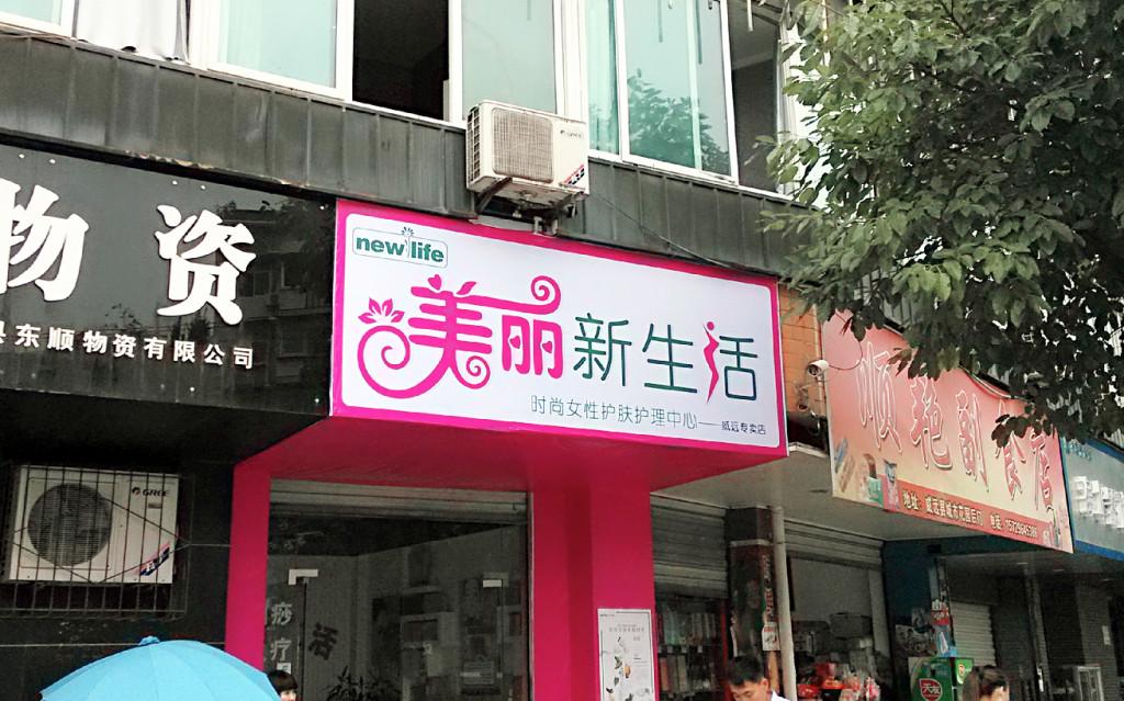 (威远广告)美容院店铺招牌制作,美容院广告牌设计,美容化妆品广告制作图片