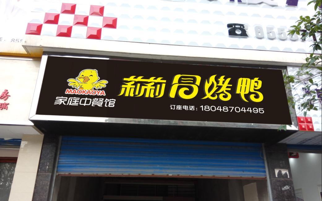 威远招牌设计-威远冒烤鸭店铺招牌设计,冒烤鸭门头效果图.